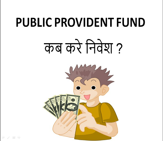 THIS IMAGE IS SHOWS THE PUBLIC PUBLIC PROVIDENT FUND. WHEN TO INVEST IN PPF AND HOW YOU CAN GET PUBLIC PROVIDENT FUND INTEREST IN RIGHT WAY