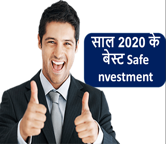 best safe investment option for 2020. this image will tell you the best safe investment option whichyou should do in 2020 year .