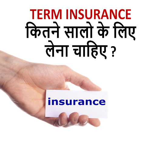 this image will show you Term insurance buy guide in India