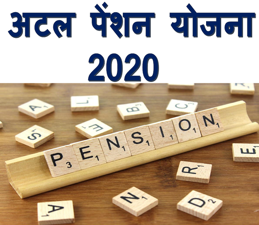 Atal pension yojana 2020