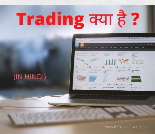 what is trading in share market in hindi