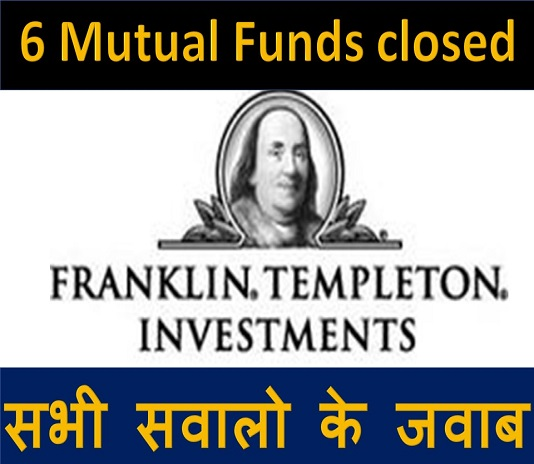 Franklin India closed 6 Mutual Funds