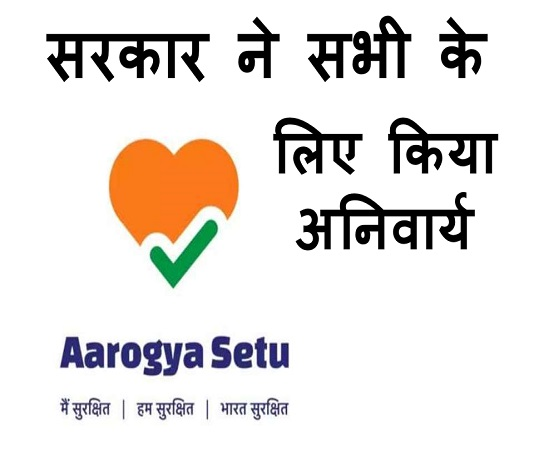 arogaya setu application